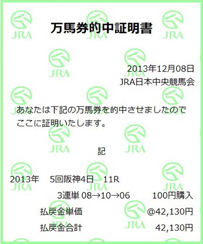 阪神JF的中証明書