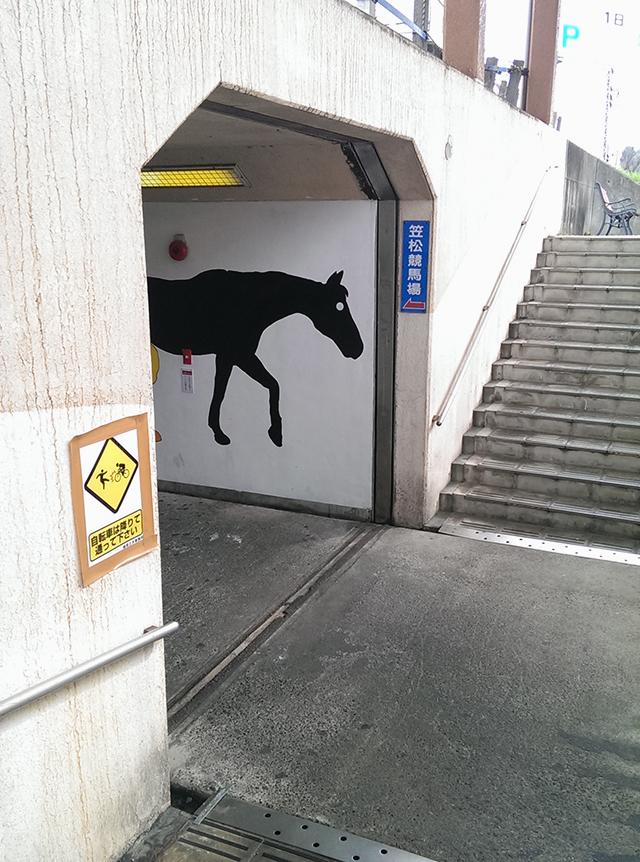 笠松地下道