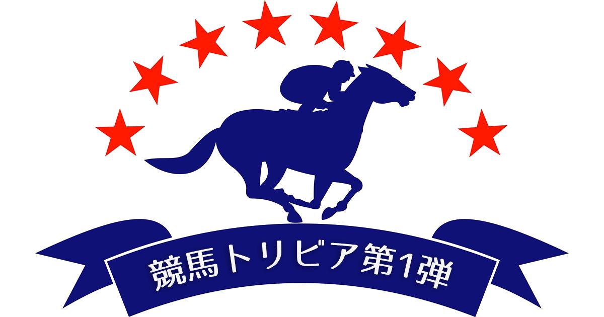 【競馬トリビア】レコードタイムその1