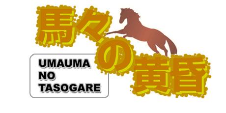 馬々の黄昏TOP画像