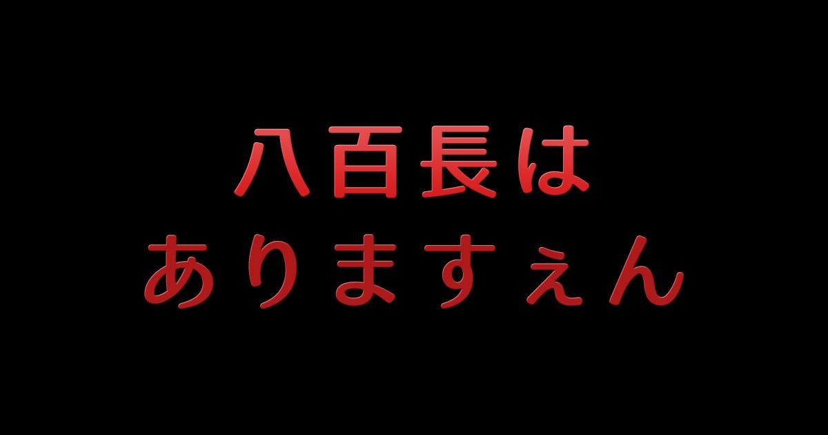 八百長の巣窟こと金沢競馬に八百長は存在していなかった!