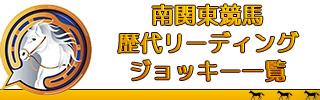 2000年以降の歴代南関東リーディング騎手一覧