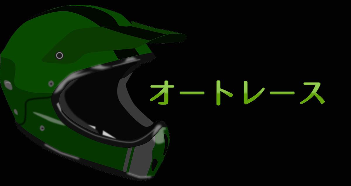 伊勢崎オートレースが10円単位の車券を売るとな!?
