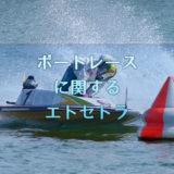 ボートレーサー西川昌希が引退