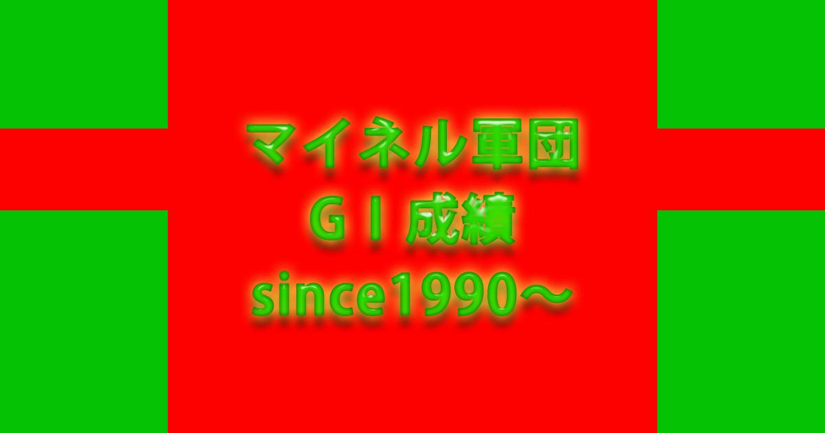 マイネル軍団GⅠ成績