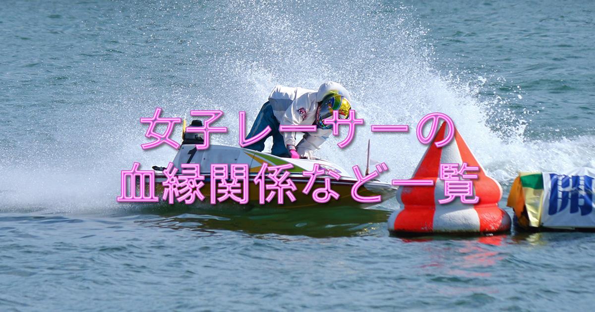 女子ボートレーサーの血縁関係一覧(親兄弟、夫婦)