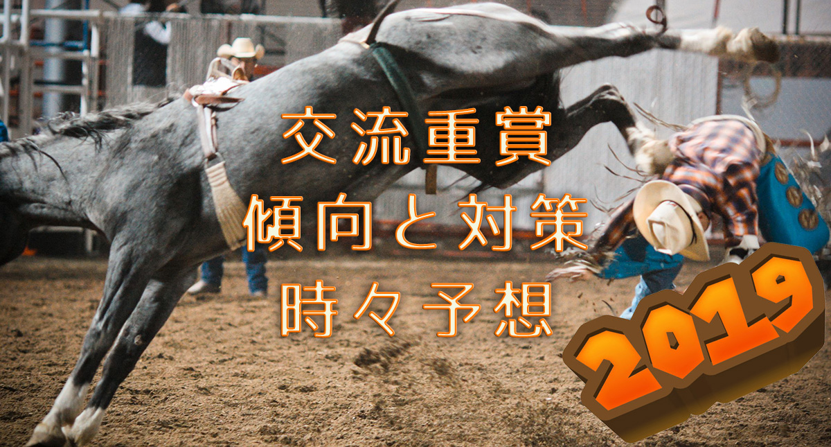 交流重賞アイキャッチ2019