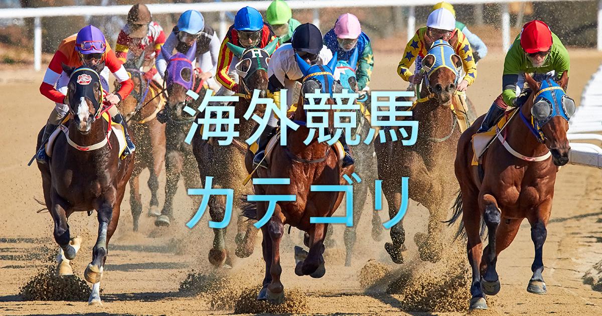 海外競馬カテゴリ-アイキャッチ