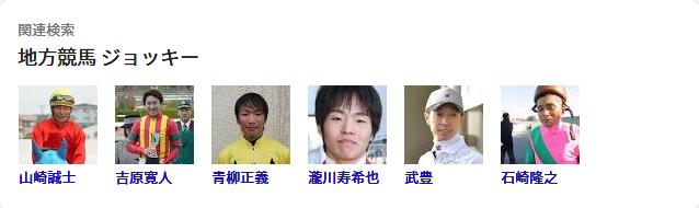 金沢競馬、八百長で検索した時の関連騎手