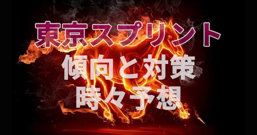 東京スプリント2020アイキャッチ
