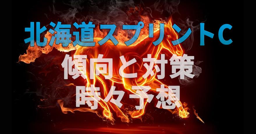北海道スプリントカップ*アイキャッチ