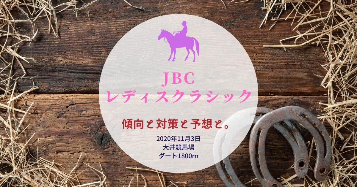 【2020年】第10回JBCレディスクラシックの傾向と対策と予想と。