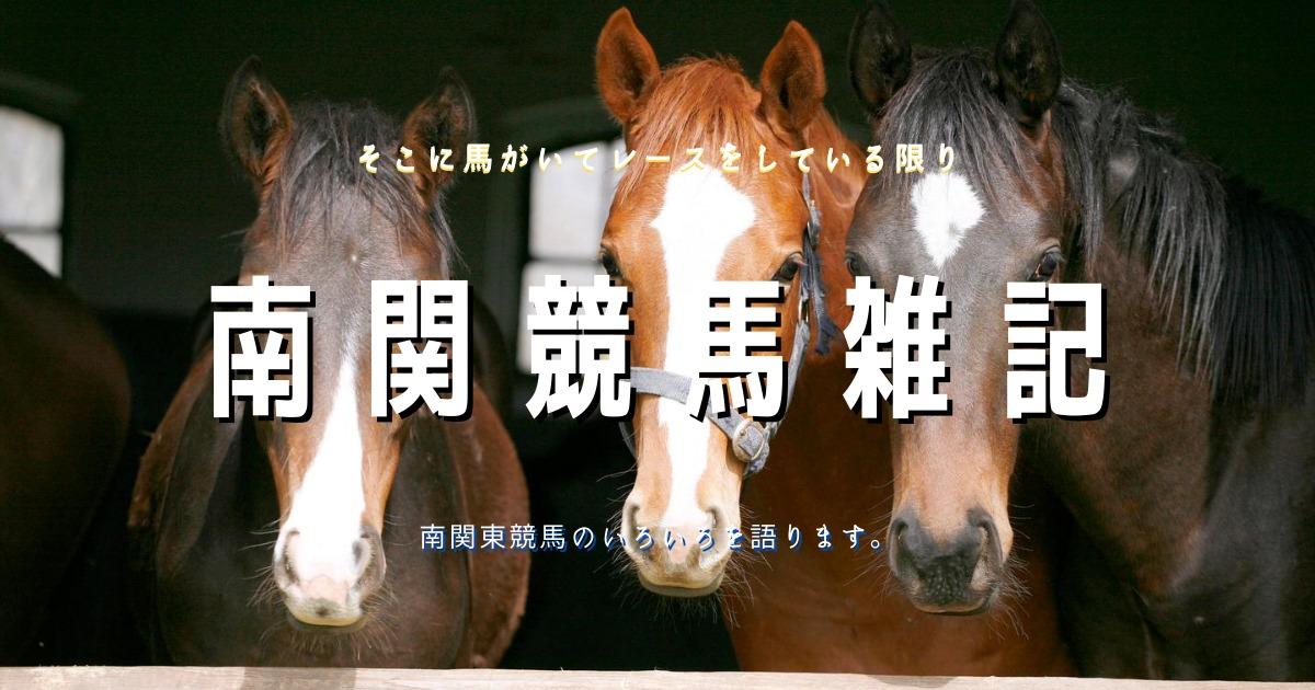 南関東競馬雑記